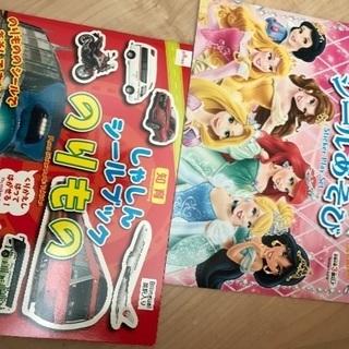 シール遊びブック2冊 新品