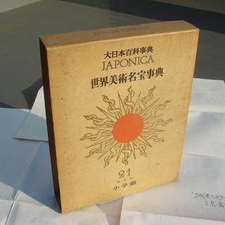 大日本百科事典(全21巻)ジャポニカ