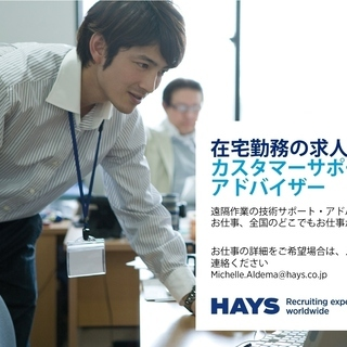 【在宅勤務】カスタマーサポート (日本全国)