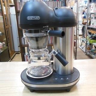 全自動コーヒーメーカー CF-01 新品 オシャレ家電