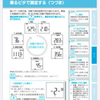 タニタ 体重計 BC-760