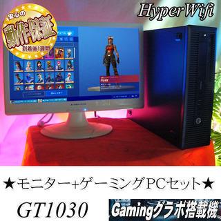 ☆モニターセット☆【GT1030ゲーミング】フォートナイト◎その⑨
