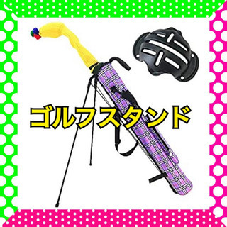 【新品未使用】ゴルフスタンド ゴルフバッグ クラブケース