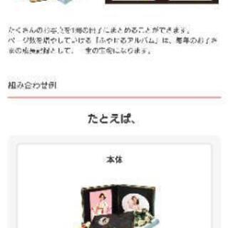 スタジオマリオ 増やせる アルバム 込み5500円の品