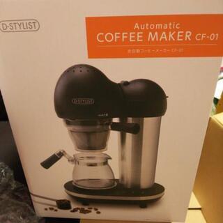 【再値下げ】全自動コーヒーメーカー CF‐01