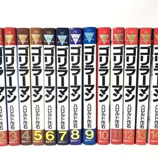 ゴリラーマン 1〜15巻(15冊)