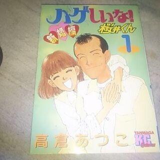 ハゲしいな!桜井くん-新婚編  第1巻
