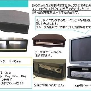 ①新品【テレビ台】32型以下/テレビラック/デッキ/回転台/26B