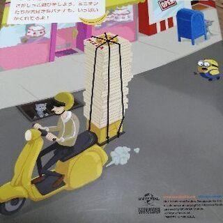 さがして!みつけて!怪盗グルーのミニオン大脱走🐻 - 宜野湾市