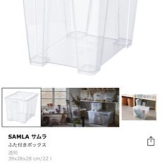 IKEA☆SAMLA☆サムラ☆ふた付きボックス5個セット8/23まで