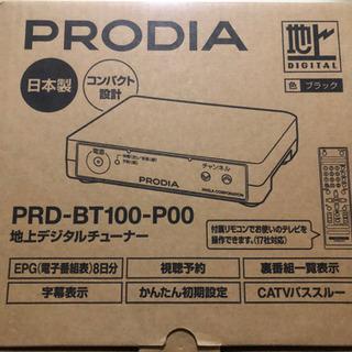 prodia prd-bt100-p00 地デジチューナー