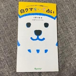 【300円】しろくまオーラ占い 本