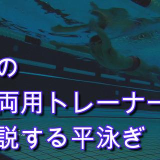 プロの水陸トレーナーによるパーソナルレッスン