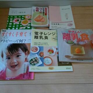 離乳食、子育て、出産準備ダイヤリー5冊セット