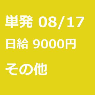 【急募】 08月17日/単発/日払い/港区:【バイク所有者…