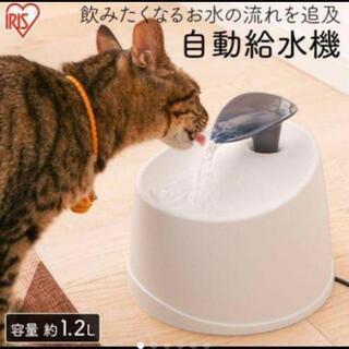 【ペット用 自動給水機】