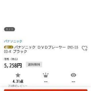 【新品・未開封】Panasonic DVDプレイヤー