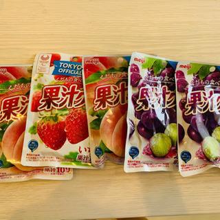 新品 果汁グミ5袋