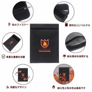 新品未使用、耐火バッグ 書類保管ケース 財産収納ケース 金庫耐火...
