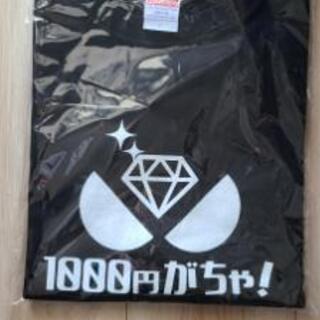 【未開封】1000円ガチャ!Tシャツ