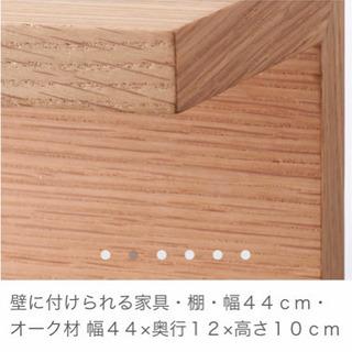 無印*壁につけられる家具 44cm