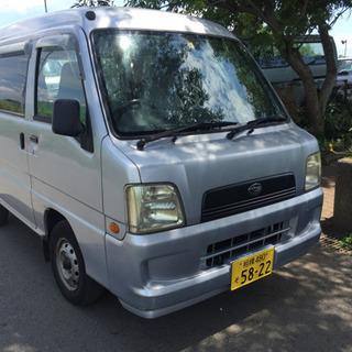 コミコミ14万円、サンバーバン、車検 令和3年7月、下取り可