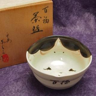 【JA】京焼 平安与し三 お多福 百福 茶碗