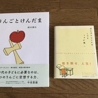ヨシタケシンスケ〜しかもフタが無い、鈴木康広〜りんごとけんだま