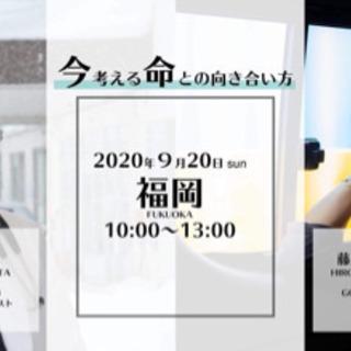 【福岡開催‼︎】森田洋之医師×藤原ひろのぶコラボセミナー 今考え...