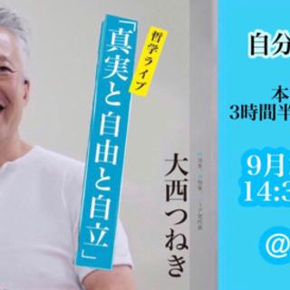 【福岡開催‼︎】大西つねき 哲学ライブ2020 Restart「...