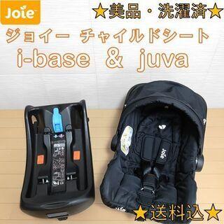 【美品・洗濯済】ISOFIX Joie ジョイー チャイルドシー...