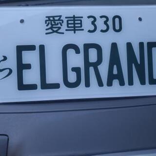 エルグランド専用愛車プレート✨