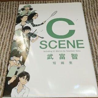 差し上げます(^ ^)       C  SCENE   武富智...