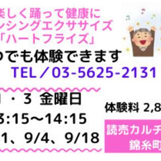 8/21 金曜日 新♡社交ダンスエクササイズ【ハートフライズ】体験会