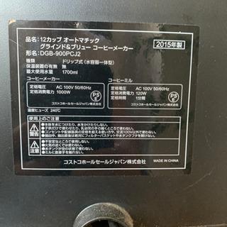 クイジナート コーヒーメーカー 2015年製 DGB-900PCJ2 - 札幌市