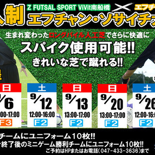 7人制エフチャン・ソサイチ大会 9月大会日程です!!人工芝…