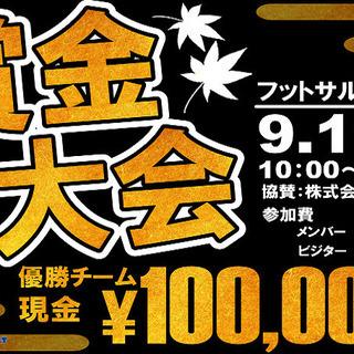 9月!秋の賞金10万円大会開催!ゼットフットサルスポルト南船橋