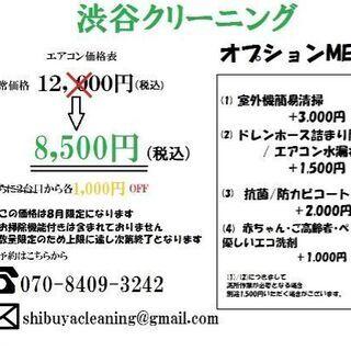 🐟8月中ご予約の方限定🐟エアコン掃除税込み8500円🐟ご希望の方...
