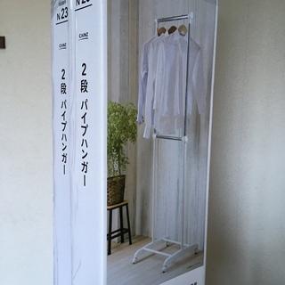新品未開封 カインズ 2段パイプハンガー 1台目