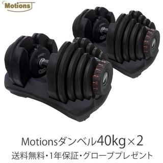【ネット決済】可変式ダンベル(40Kg)、懸垂バー、ベンチ台