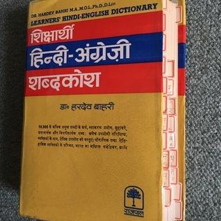 インド大好き、という方へ ヒンディ語→英語辞書 とインド関連の本