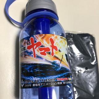 宇宙戦艦ヤマト 水筒 クーラーボトル 新品