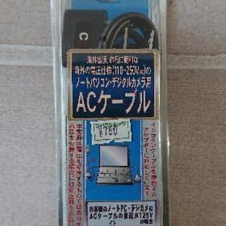 海外旅行用ACケーブル ノートパソコン デジカメ用 韓国 アジア...