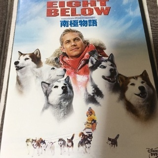 Eight  Below〜南極物語〜