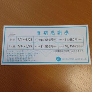 日本女子オープン開催☆ザ・クラシックゴルフ倶楽部☆割引券☆8名分☆夏期