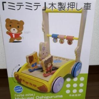 ミテミテ 木製押し車
