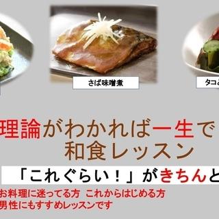 理論がわかれば一生できる!「これぐらい」がきちんとわかる 和食レ...