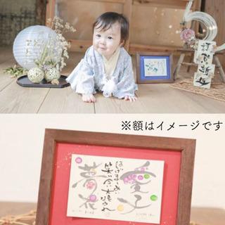 お名前とお誕生日で描く記念日書道アート特別販売