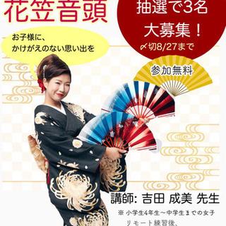 募集中【締め切り8/27】日本に元気を!花笠音頭の踊り手、抽選で...