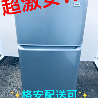 ET52A⭐️ハイアール冷凍冷蔵庫⭐️
